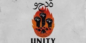 Unity - μία πρωτοβουλία της ελληνικής σκηνής για τους πρόσφυγες στη Μόρια