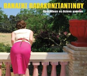 Θανάσης Παπακωνσταντίνου – Πρόσκληση Σε Δείπνο Κυανίου (Αχός/ MLK, 2014)